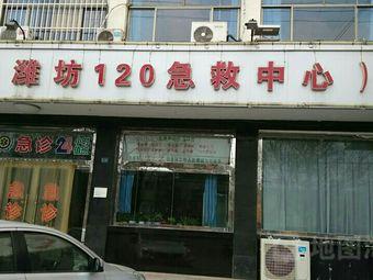 潍坊120急救中心