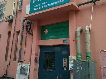 徐氏中医诊所