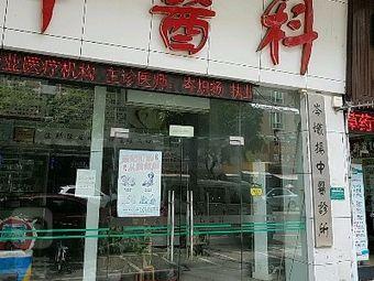 岑炽扬中医诊所
