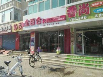 金百合化妆品连锁店(阜康路店)