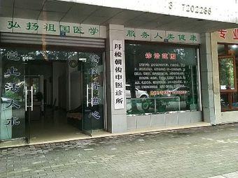 朝俊中医诊所