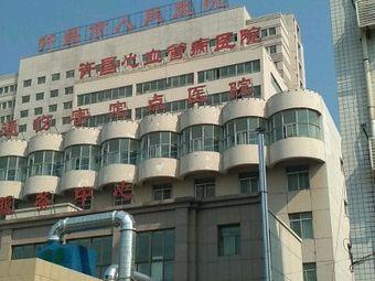 许昌心血管病医院