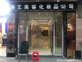 港艺美容化妆品公司