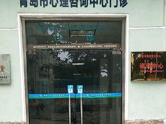 青岛市心理咨询中心门诊