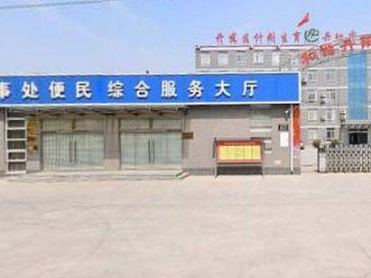开发区计划生育丹阳中心服务站