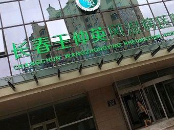 长春王仲英风湿病医院