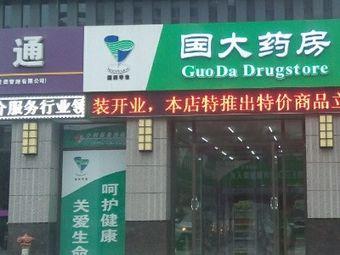 国大药房(北京路店)