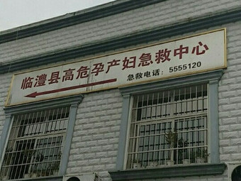 临澧县高危孕产妇急救中心