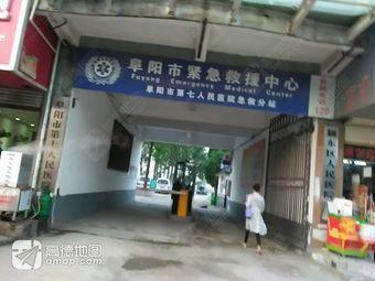 阜阳市第七人民医院急救分站(急救分站)