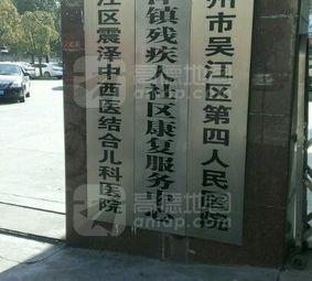 苏州市吴江区第四人民医院