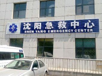 沈阳急救中心