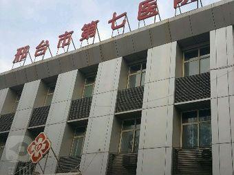 邢台市肛肠病医院