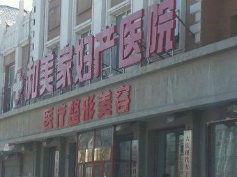 大庆和美家妇产医院