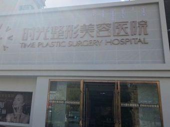 时光整形医院