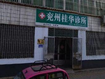 桂华内科诊所