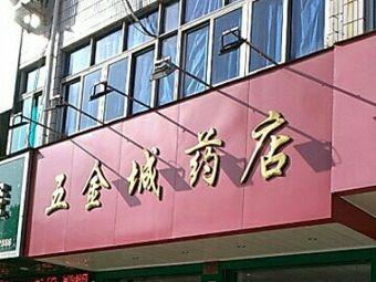 五金城药店