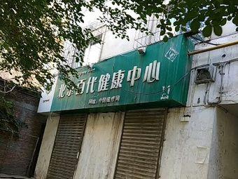 北京百代健康中心