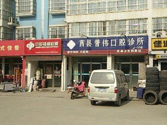 莒县誉伟口腔诊所