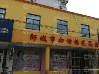 邹城市妇幼保健院医疗美容中心