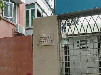 广州市海珠区药物维持治疗点