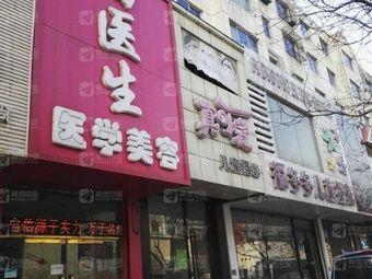 田医生医学美容(海州大街店)