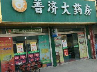 普济大药房(南陵农民城店)