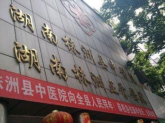 湖南株洲县中医院