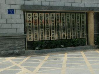 广西医科大学附属南宁市传染病医院