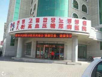 天衡高血压糖尿病医院