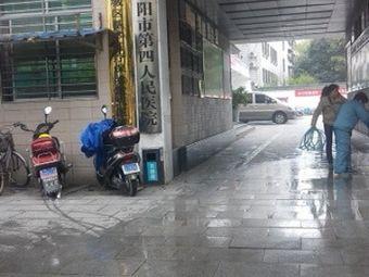 襄阳市第四人民医院