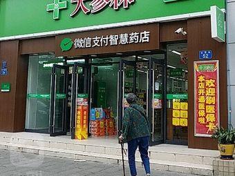 大参林药店(金穗路店)