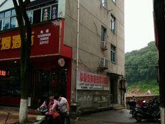 磐安县挚爱美妆店的图片