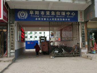 阜阳市紧急救援中心(幸福西路)
