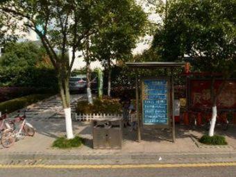 南京市急救中心仙林分站(仙林分站)