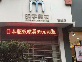 明宇美妆(西城店)