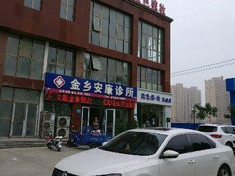 金乡安康诊所