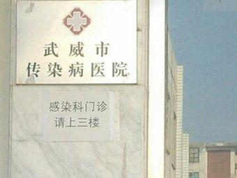 武威市传染病医院