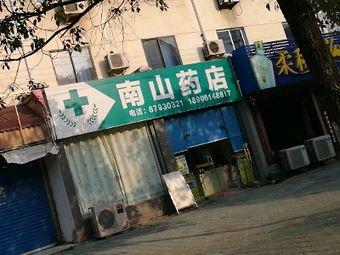 南山药店(平横线店)