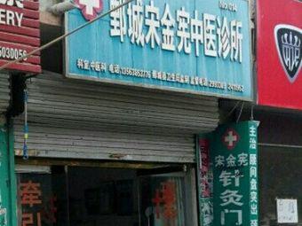 鄄城宋金宪中医诊所