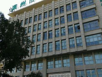 温州市体检中心
