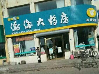 渤海大药房西环分店