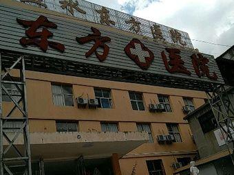 六盘水东方医院
