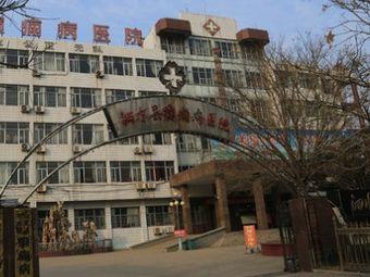 泗水癫痫病医院(新院区)