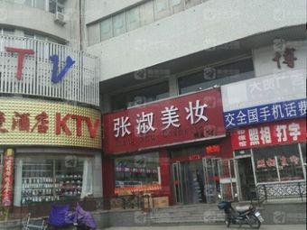 张淑美妆精品名店