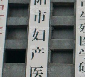 洛阳市妇产医院(通衢路)