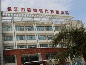 镇江市急救中心
