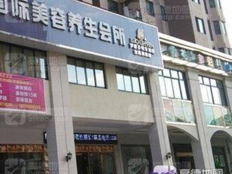 雪丹国际美容养生会所