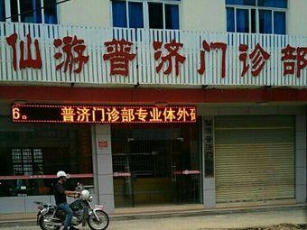 仙游普济门诊部