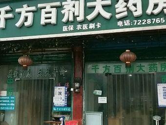 千方百剂大药房(解放路店)