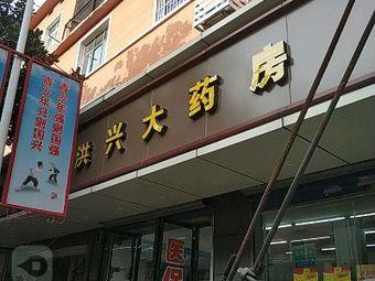 洪兴大药房(南昌县永通店)